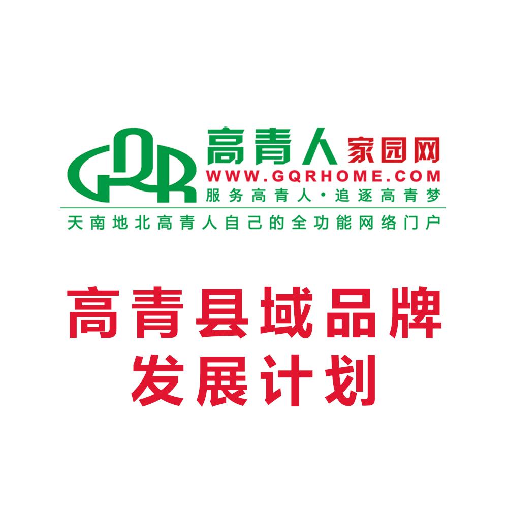 高青县域品牌发展计划