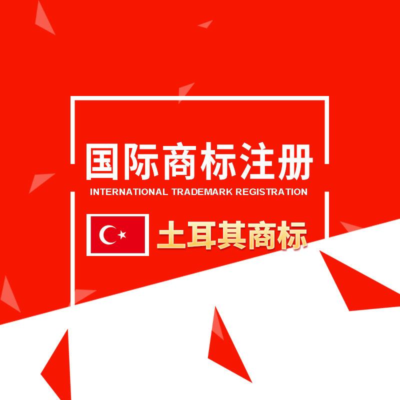 土耳其商标注册