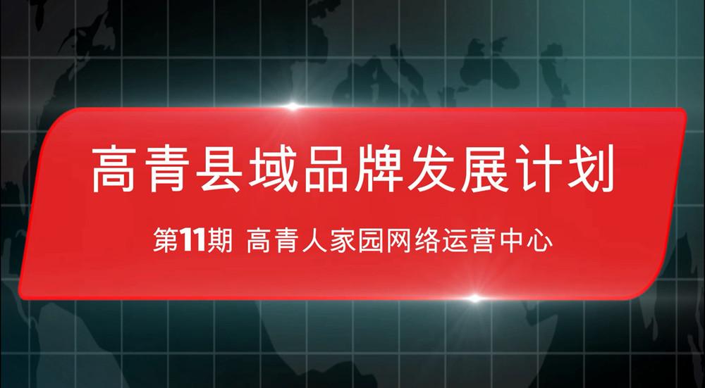高青县域品牌发展计划第11期高青人家园网络运营中心..