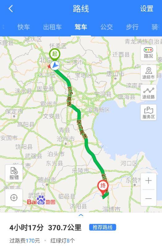 高青北京拼车圈