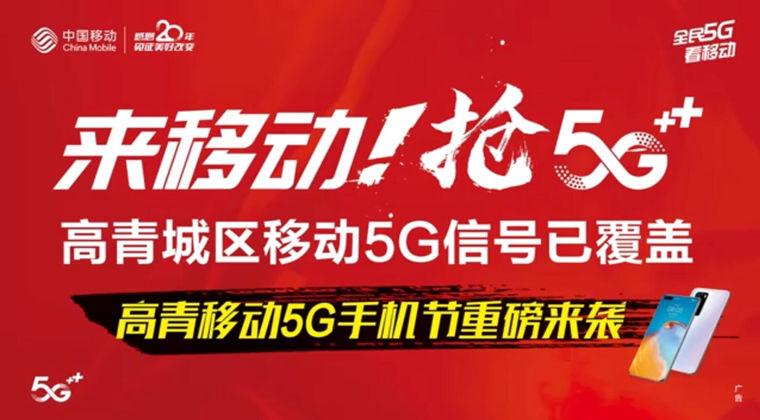 来移动抢5G