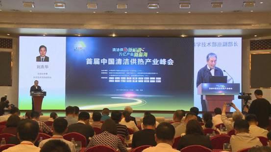 石恒臣先生出席首届中国清洁供热产业峰会