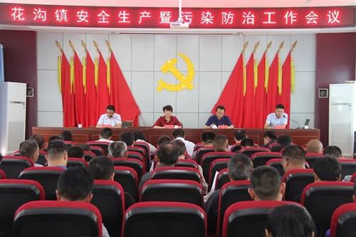 花沟镇召开安全生产暨污染防治工作会议