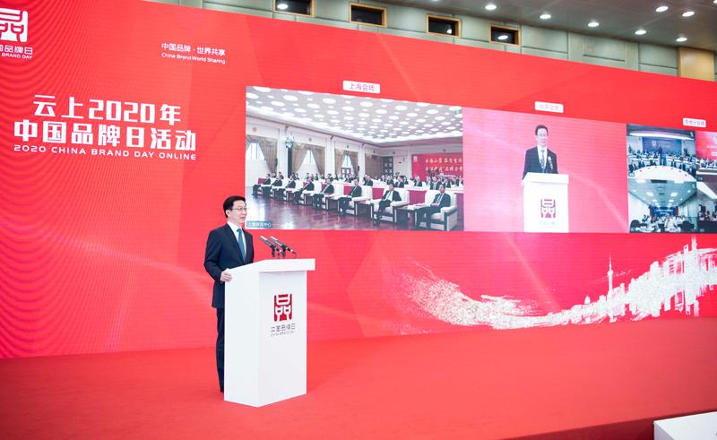 李克强对云上2020年中国品牌日活动作出重要批示