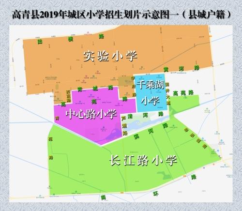 高青县2020年义务教育段学校招生划片方案