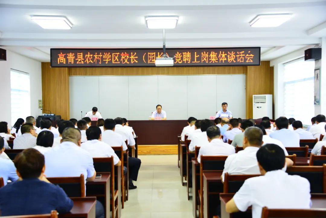 高青县农村学区校长(园长)竞聘上岗集体谈话会召开..