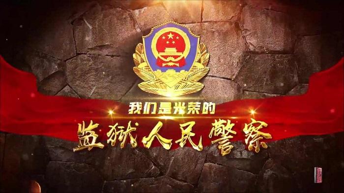内蒙古自治区监狱管理局:《我们是光荣的监狱人民警察》..